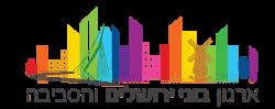 ארגון בוני ירושלים והסביבה